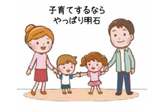 明石市、子育て世帯の転入超過数関西ナンバー1