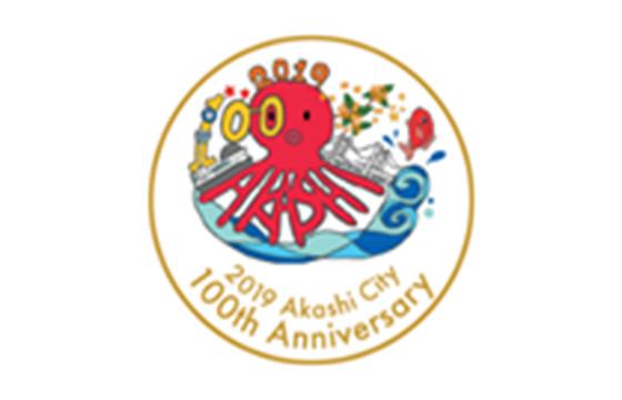 明石市、市制施行100周年