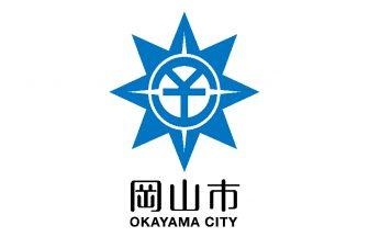 岡山市シンボル