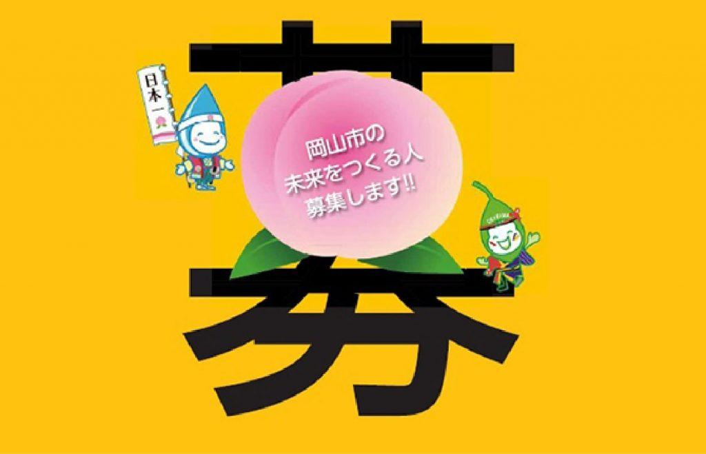 岡山市の求人ポスター