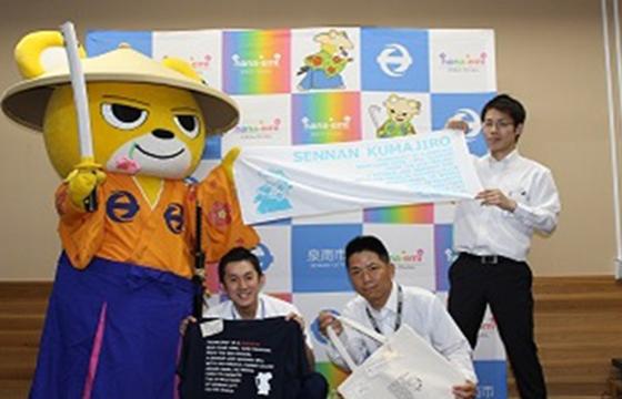 泉南市のキャラクター泉南熊寺郎と職員の写真