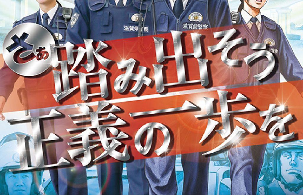 滋賀県警察ポスター