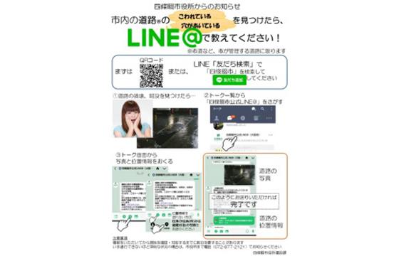 四條畷市LINEの施策図