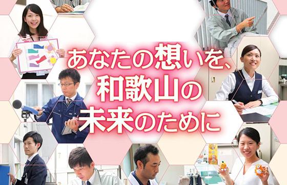 和歌山県庁の職場