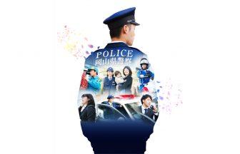 岡山県警察求人画像