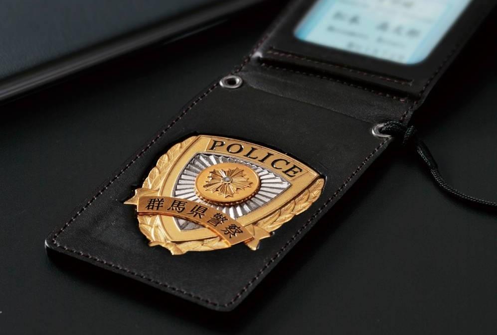 群馬県警察警察手帳