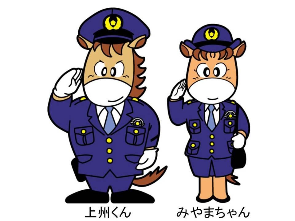 群馬県警マスコットキャラクター「上州くん・みやまちゃん」