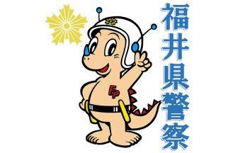 福井県警察シンボルマスコット「リュウピー君」