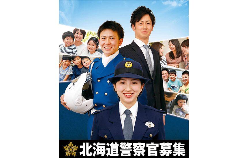 北海道警察官募集のポスター