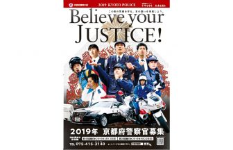 京都府警察管募集のポスター