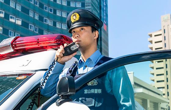 富山県警察署地域課員警察官採用
