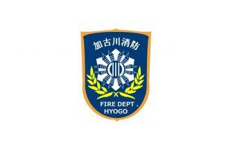加古川市消防本部シンボルマーク