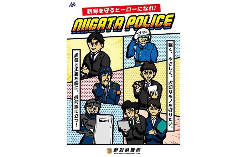 新潟県警察求人画像
