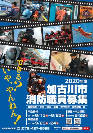 加古川市消防本部消防職員募集ポスター
