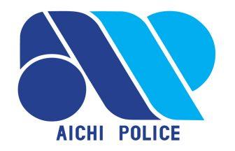 愛知県警察シンボルマーク