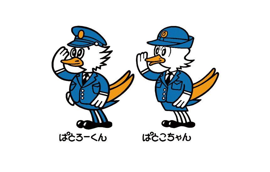 鳥取県警察マスコット「ぱとろーくん」「ぱとこちゃん」