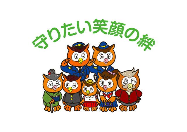 愛知県警察シンボルマスコット「コノハけいぶ」