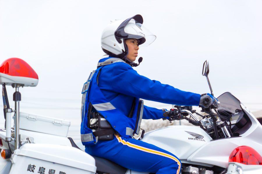 岐阜県警察やりがい、誇り