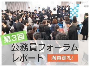 第3回UMEDAI公務員フォーラムレポート公開中!