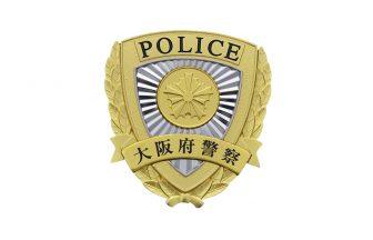 大阪府警察