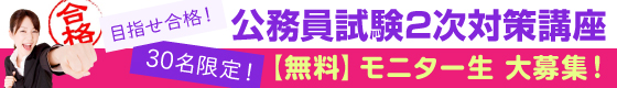 UMEDAI 公務員2次試験対策講座 無料モニター生募集開始!