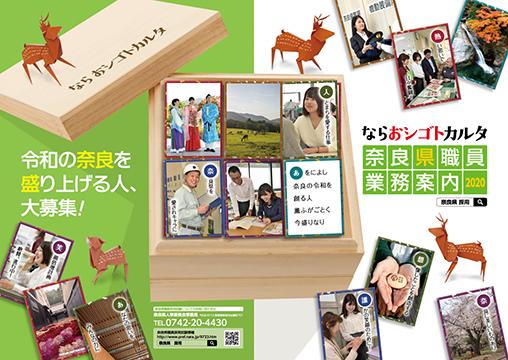 奈良県求人画像