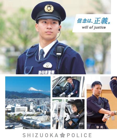 静岡県警察