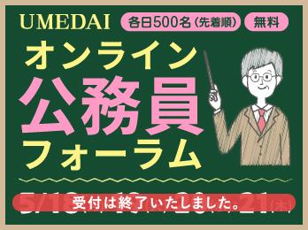 UMEDAI オンライン公務員フォーラム 5月18日(月)・19日(火)・20日(水)・21日(木)【各日先着500名・参加費無料】