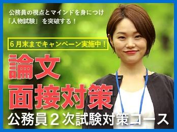 UMEDAI 公務員2次試験対策コース 論文・面接対策 受講生募集中!