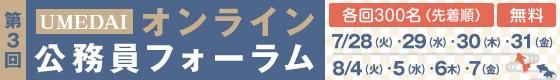第3回 UMEDAI オンライン公務員フォーラム開催 7月28日(火)・7月29日(水)・7月30日(木)・7月31日(金)・8月4日(火)・8月5日(水)・8月6日(木)・8月7日(金)【各日先着300名・参加費無料】