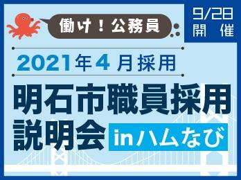 【働け!公務員】2021年4月採用 明石市職員採用説明会 in ハムなび(9月28日開催)