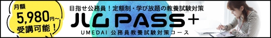 UMEDAI 公務員教養試験対策コース 受講生募集中!