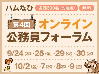 第4回 ハムなび オンライン公務員フォーラム 9月24日(木)・25日(金)・29日(火)・30日(水)、10月2日(金)・7日(水)・8日(木)・9日(金)【各回300名・無料】