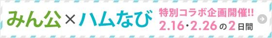 みん公×ハムなび 特別コラボ企画開催!!2月16日・2月26日の2日間